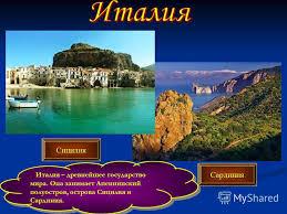Презентация на тему Презентация к уроку по географии класс  4 Италия древнейшее государство мира Она занимает Апеннинский полуостров острова Сицилия и Сардиния Сицилия Сардиния