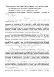 Реферат на тему Понятие и источники дипломатического права  Реферат на тему Понятие и источники дипломатического и консульского права