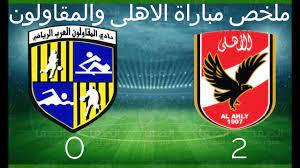 اهداف مباراة الاهلي والمقاولون من لعبة Pes 2021 النسخة المصرية - YouTube