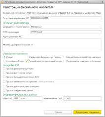 Контрольно кассовая техника Регистрация фискального накопителя После нажатия на кнопку Продолжить операцию данные будут переданы на ККТ и сохранены в карточке регистрации ККТ Группа Параметры регистрации ККТ