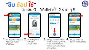 ชิมช้อปใช้' จ่ายผ่าน g-Wallet รับ cash back 15% ได้อีก