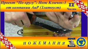 "Проект ""По кругу"": <b>Нож</b> Клычок-3 от компании АиР (Златоуст ..."