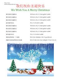 我们祝你圣诞快乐 We Wish You A Merry Christmas lyrics | chinese ...