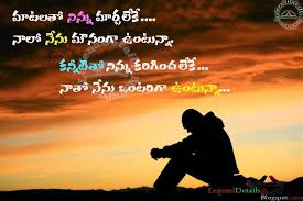 New Telugu Heart Breaking Love Quotes New Heart Touching Telugu Impressive Telugu Lovely Quotes