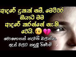 Sad Love Quotes Impressive Sinhala Sad Love Quotes Status Mania Daily Best Quotes