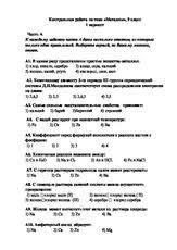 Тест КР Металлы docx Тестовая контрольная работа по химии  Тестовая контрольная работа по химии по теме Металлы 9 класс