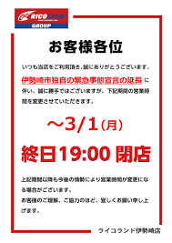 伊勢崎 緊急 事態 宣言