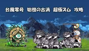 にゃんこ 絶 台風 零 号