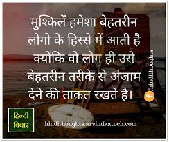 Hindi Thoughts Suvichar Motivational Hindi Thoughts Suvichar