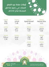 """تعرف على مواعيد صلاة """"عيد الفطر"""" في مختلف مناطق المملكة (صورة) • صحيفة  المرصد"""