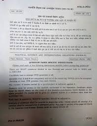upsc civil services mains exam political science and  political science 2017 paper 2 1
