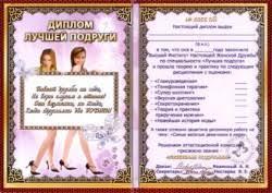Диплом прикол Лучшей подруги купить в Киеве цена  Диплом прикол Лучшей подруги