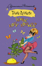 Татьяна <b>Луганцева</b>, <b>Зачем коту</b> копыта? – скачать fb2, epub, pdf ...