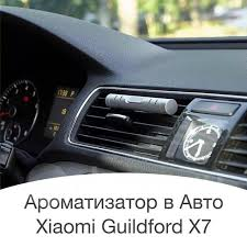 Автомобильный ароматизатор <b>xiaomi Mi</b> Guildford X7 Новый! iStore