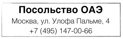 ОАЭ Легализация Диплом ВУЗ с приложением Сдать диплом и справку из университета в посольство ОАЭ в Москве