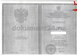 Катар Легализация диплома ВУЗа Нотариальная копия диплома катар