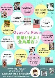 Oyayos Room 夏祭りだよ全員集合イベントカレンダー弘前駅前