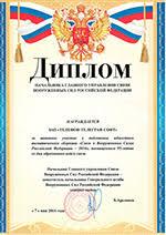 Компания Телефон Телеграф Софт Унифицированная  Благодарность МЧС России