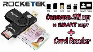 Rocketek USB 2.0 <b>smart card reader</b> - Считыватель SMART и <b>SIM</b> ...