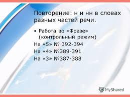 Презентация на тему Урок русского языка в классе учитель  3 Повторение