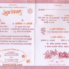 marathi wedding card matter hindu wedding invitation card wordings in hindi mini bridal