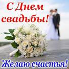 Поздравления со свадьбой красивые проза 39