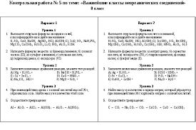 Урок № Контрольная работа № по теме Металлы ru Контрольная работа по теме металлы и соединения