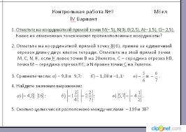 Сайт учителя математики Вестман Марии Борисовны класс 6В класс порешайте вариант № 4 чтобы хорошо написать контрольную работу