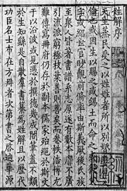 220px 浙江姓解1