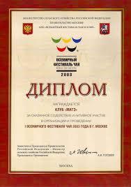 Клуб для просвещенных МАТЭ Нижний Новгород О клубе Дипломы и  Диплом Клуба МАТЭ