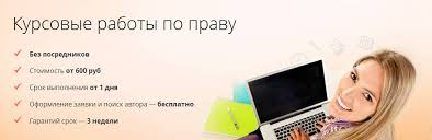 Эксклюзивные курсовые и другие студенческие работы на заказ Этим выходом является сайт tvoi5 ru здесь вы за определенную плату сможете заказать написание курсовой работы авторам которые таким образом зарабатывают