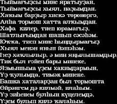 Сочинение на башкирском языке на тему мой родной Башкортостан  Сочинение о Башкортостане
