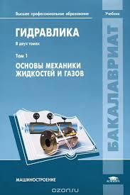 Скачать Работа над диссертацией по техническим наукам Ю И Рыжиков 13 10 2017 23 09