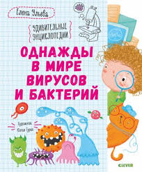 Серия книг «Удивительные <b>энциклопедии</b>» от издательства ...