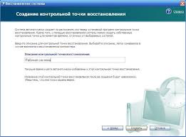 Создаем в windows xp professional контрольную точку восстановления  Все контрольная точка восстановления создана