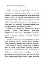 Муниципальное право реферат по административному праву скачать  Муниципальное право реферат по административному праву скачать бесплатно город урбанизация правительство мэрия госвласть Саха Якутия представительная