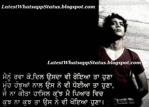 sad shayari for boyfriend in punjabi