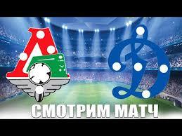 Локомотив - <b>Динамо Москва</b> / СМОТРИМ МАТЧ - YouTube