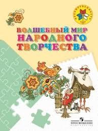 <b>Волшебный мир народного творчества</b>. Пособие для детей 5-7 ...