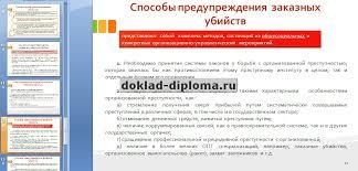 Презентация к диплому Методические аспекты бухгалтерской  ТОЛЬКО У НАС