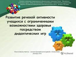Презентации на тему дидактические игры Скачать бесплатно и без  Развитие речевой активности учащихся с ограниченными возможностями здоровья посредством дидактических игр Казённое специальное коррекционное