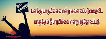 Image result for கவிதைகள்