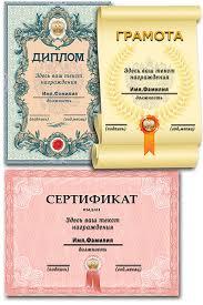 Дипломы и грамоты Скачать дипломы Скачать грамоту Бесплатно  psd шаблоны для фотошопа с Дипломом грамотой сертификатом с текстами Скачать бесплатно грамоту