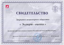 Достижения компании ЗАО Эксперт Оценка является действительным членом Ассоциации Профессиональные участники рынка недвижимости республики Башкортостан 21 01 2000