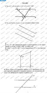 ГДЗ по геометрии класс Зив Б Г Контрольная работа вариант  ГДЗ по геометрии 7 класс Зив Б Г Контрольная работа 3 вариант 1 4 Контрольная работа 3 3