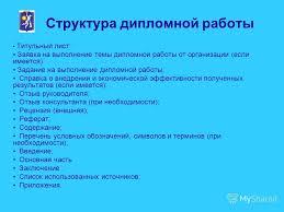 Презентация на тему Белорусский республиканский союз  2 Структура дипломной