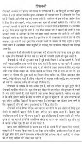 hindi essay on independence day satire essay topics 250 words essay in hindi buy original essays online essay mahatma gandhi english photo in 1931 250 essay hindi in words hindi essay on independence day