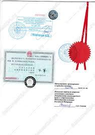 Китай Легализация диплома с приложением Блог документ Важно обратить внимание на размер консульских сборов так как они меняются в зависимости от срочности оформления документов