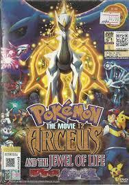 POKEMON THE MOVIE 12 : ARCEUS AND THE JEWEL OF LIFE ENGLISH AUDIO -  COMPLETE ANIME MOVIE DVD BOX SET: Amazon.co.uk: Kunihiko Yuyama: DVD &  Blu-ray