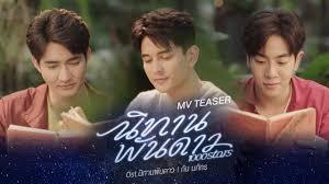 Teaser] เพลง นิทานพันดาว Ost.นิทานพันดาว 1000stars - กัน นภัทร - YouTube
